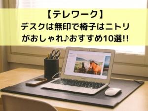 テレワークのデスクは無印で椅子はニトリがおしゃれ♪私のおすすめ10選!!