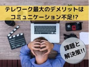 テレワーク最大のデメリットはコミュニケーション不足!?課題と解決策