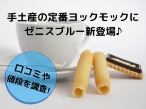 ヨックモックのゼニスブルーは手土産の新定番♪口コミや値段を調査!!