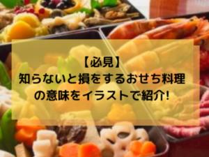 必見!!おせち料理の意味をイラストで紹介!知らないと損をする?!