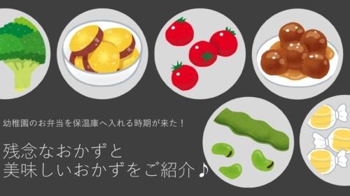 幼稚園 お弁当 保温庫 美味しいおかずと残念なおかず