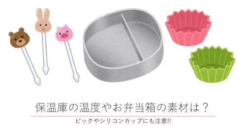 幼稚園 保温庫の温度 お弁当箱の素材