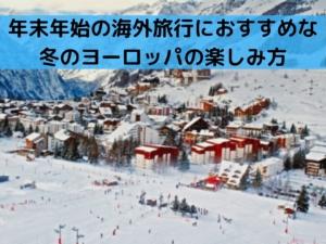 必見!!年末年始の海外旅行にもおすすめな冬のヨーロッパの楽しみ方