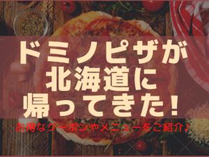 ドミノピザが北海道に帰ってきた!お得なクーポンやメニューをご紹介