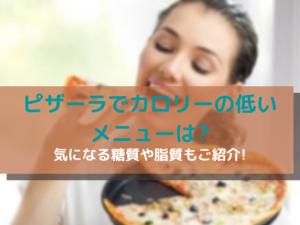 ピザーラでカロリーの低いメニューは?気になる糖質や脂質もご紹介!