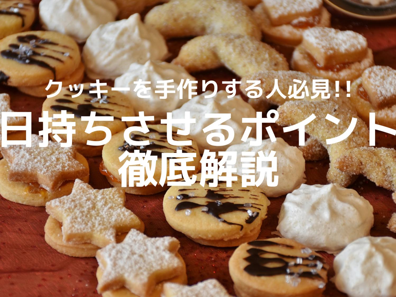 日持ち 手作り クッキー