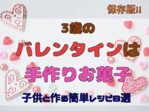 保存版!!3歳のバレンタインは手作りお菓子♪子供と作る簡単レシピ8選