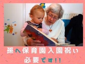 孫へ保育園の入園祝いは必要!!相場と絶対に喜ばれるプレゼントご紹介