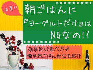 必見!!朝ごはんにヨーグルトだけはNG!?効果的な食べ方や献立を紹介!!