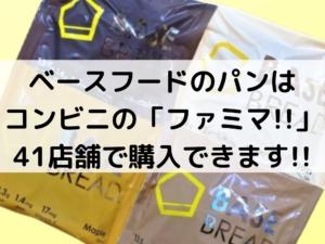 ベースブレッドBASE BREADはコンビニのファミマ41店舗で購入できます!!