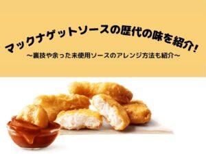 マックナゲットソースの歴代の味を紹介!人気の味やアレンジも紹介!
