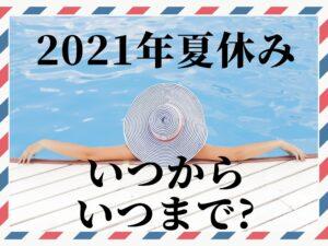 2021年の夏休みはいつからいつまで?小学校と幼稚園の休み期間を紹介!