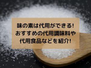 味の素は代用ができる!おすすめの代用調味料や代用食品などを紹介!