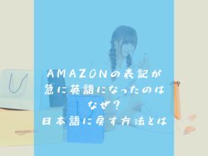 amazonの表記が急に英語になったのはなぜ?日本語に戻す方法とは